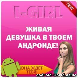 Программа Собеседник На Андроид